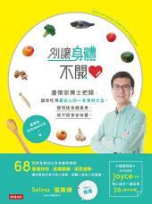 別讓身體不開心: 潘懷宗博士把關,讓你吃得最安心的一本食材大全,聰明挑食健康煮,絕不踩食安地雷。