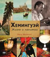 Хемингуэй. Жизнь и напитки