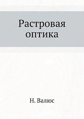 [PDF] Растровая оптика by Н. Валюс EPUB/EBOOK - unetemia