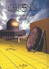 صلاح الدين - الفارس المجاهد والملك الزاهد المفترى عليه