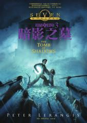 超能冒險3: 暗影之墓