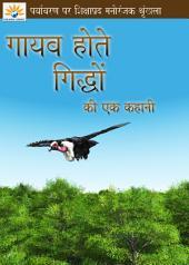 A Tale of Disappearing Vultures (गायब होते गिद्धों की एक कहानी)