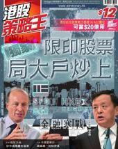港股策略王: Issue 82 限印股票局大戶炒上 證監會港交所金融寒戰