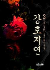 강호지연 (개정판) 2 (완결)