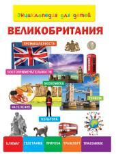 Энциклопедия для детей. Великобритания