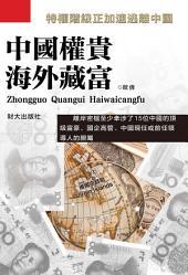 《中國權貴海外藏富》