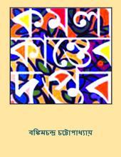 কমলাকান্তের দপ্তর (Bengali)