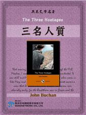 The Three Hostages (三名人質)