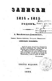 """RZapiski 1814 i 1815 godov"""". 3e Rizd"""