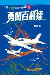 世界之謎科幻小說系列(1)─勇闖百慕達