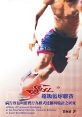 SBL超級籃球聯賽廣告效益與消費行為模式建構與驗證之研究