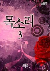목소리 3(완결)