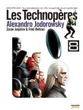 テクノプリースト 巻8
