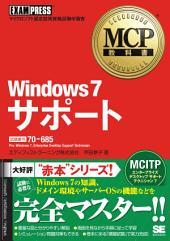 MCP教科書 Windows 7 サポート(試験番号:70-685)