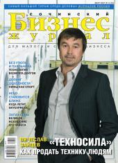 Бизнес-журнал, 2007/04: Сочи