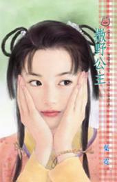 撒野公主: 禾馬文化甜蜜口袋系列020