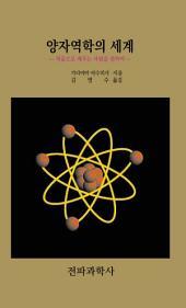 양자역학의 세계