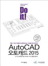Do it! AutoCAD 오토캐드2015: 건축, 기계, 인테리어 실무에 쓰는 기능을 모두 담았다!