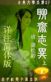 详注聊斋志异(上)简体: 中国最好的古典短篇小说集