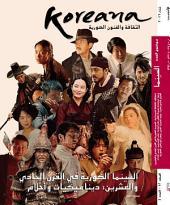 Koreana 2016 Winter (Arabic)