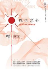 恩仇之外: 日本大正時代文豪傑作選