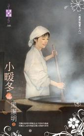 小暖冬(上)~魔影魅靈之八: 禾馬文化珍愛晶鑽系列145