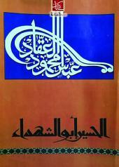 الحسين ابو الشهداء