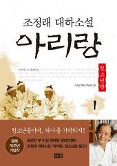 아리랑 청소년판 1 : 조정래 대하 소설