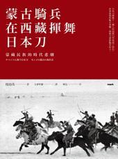 蒙古騎兵在西藏揮舞日本刀: 蒙藏民族的時代悲劇