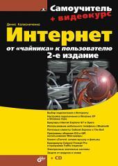 """Интернет: от """"чайника"""" к пользователю, 2 изд. (+ видеокурс [от автора])"""