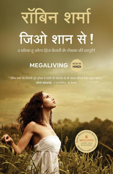 Megaliving Days To A Perfect Life Hindi