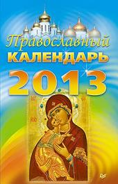 2013. Православный календарь