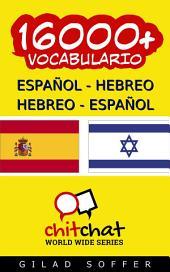 16000+ Español - Hebreo Hebreo - Español Vocabulario