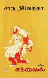புதிய எக்ஸைல் / Puthiya Exile