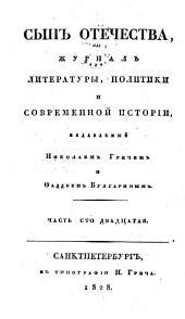 Сын отечества: историческій и политическій журнал, Часть 120
