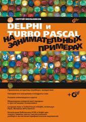 Delphi и Turbo Pascal на занимательных примерах