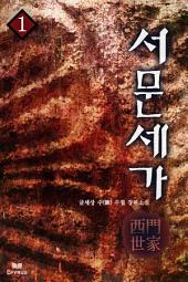 [세트]서문세가(전7권,완)
