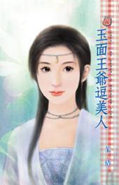 玉面王爺逗美人~京城系列之三: 禾馬文化甜蜜口袋系列170