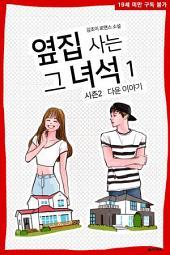 [무료] 옆집 사는 그 녀석 시즌2 다윤 이야기 1