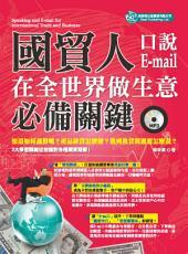 國貿人在全世界做生意的必備關鍵口說+Email: 職場英語系列001