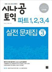 시나공 토익 파트 1,2,3,4 실전 문제집 시즌3