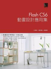 Flash CS6動畫設計應用集