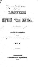 Памятники отреченной русской литературы: Том 1