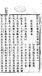 歷代神仙通鑑: 第 3 卷