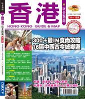 香港玩全指南14~15版