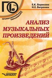 Анализ музыкальных произведений
