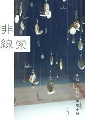 非線索: 鄒馥曲的科幻推理小說