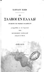 Hoi Slavoi en Helladi: anaskeuē tōn theōriōn Phallmeraur