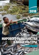 The State of World Fisheries and Aquaculture 2018  Russian language  PDF