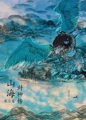 (繁)雲海爭奇錄 《卷三》: 山海封神榜 正傳(Traditional Chinese Edition)
